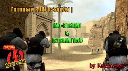 Public server by Krasav4eG v56 [NO-STEAM] & [STEAM]