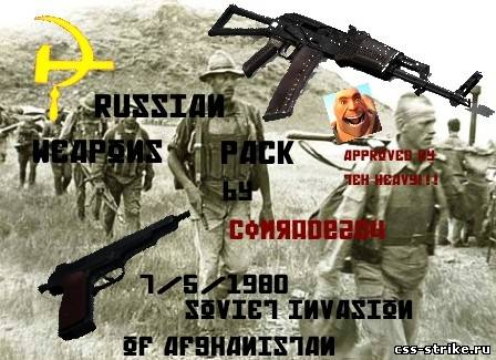 Russian Weapons Pack (Soviet invasion of Afghan.)
